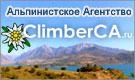 Альпинистское Агентство ClimberCA.ru